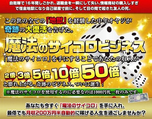 横田裕行 魔法のサイコロビジネス