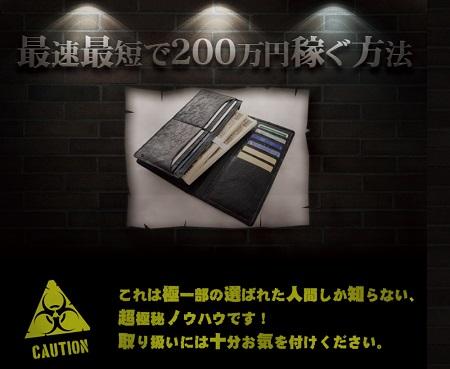 最速最短で200万円稼ぐ方法 オフィス伊藤