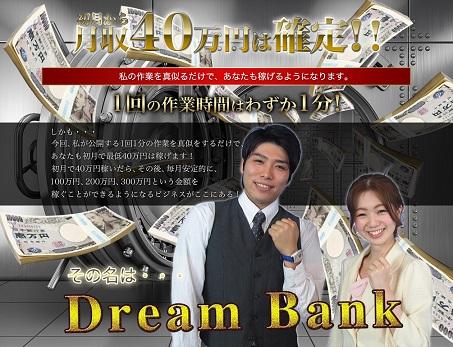 稲垣広大 ドリームバンク元本保証ビジネス「GHB」
