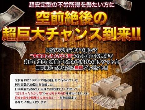増田優太 民泊ビジネス