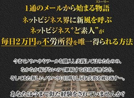 毎月2万円のネット不労所得を得るための初心者限定完全不労所得マニュアル 田中正雄
