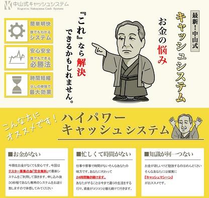 中山式キャッシュシステム 中山小五郎