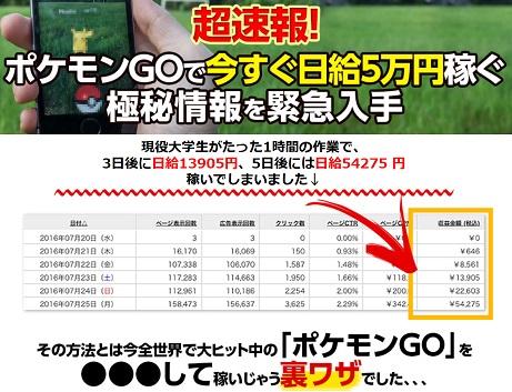 ポケモンGOで日給5万円稼ぐ 上田幸司