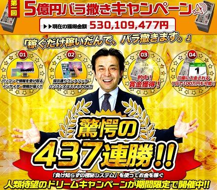 ダブルミリオンFX 古賀辰雄