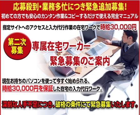 【急募】時給3万円入力作業代行専属在宅ワーカー 寺嶋祐一