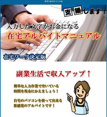 在宅アルバイトマニュアル 鈴木オフィス