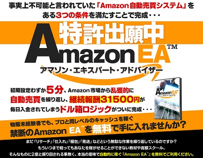 amazon-ea-%e7%8e%89%e8%b0%b7%e7%8e%8b%e4%bb%8b