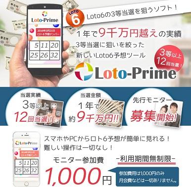 loto-prime-%e8%8f%85%e5%8e%9f%e5%81%a5%e5%a4%a7