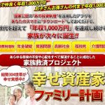 家族救済プロジェクト 坂本健太 評判 口コミ 詐欺 返金