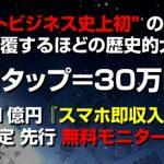 Tap Money 1回タップで30万円が稼げる 評判 口コミ 詐欺 返金