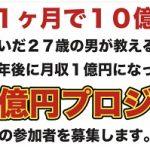 月収1億円プロジェクト 佐々木啓太 評判 口コミ 詐欺 返金