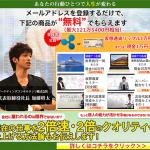 加藤翔太 参加者全員に1万円プレゼント+51時間分のセミナー無料プレゼント